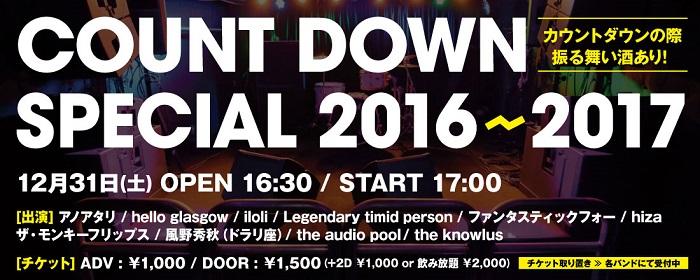 countdown_2016_bnr_last.jpg