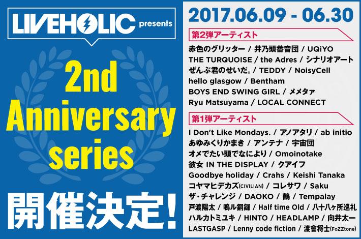 2nd_anniversary_top_0510.jpeg