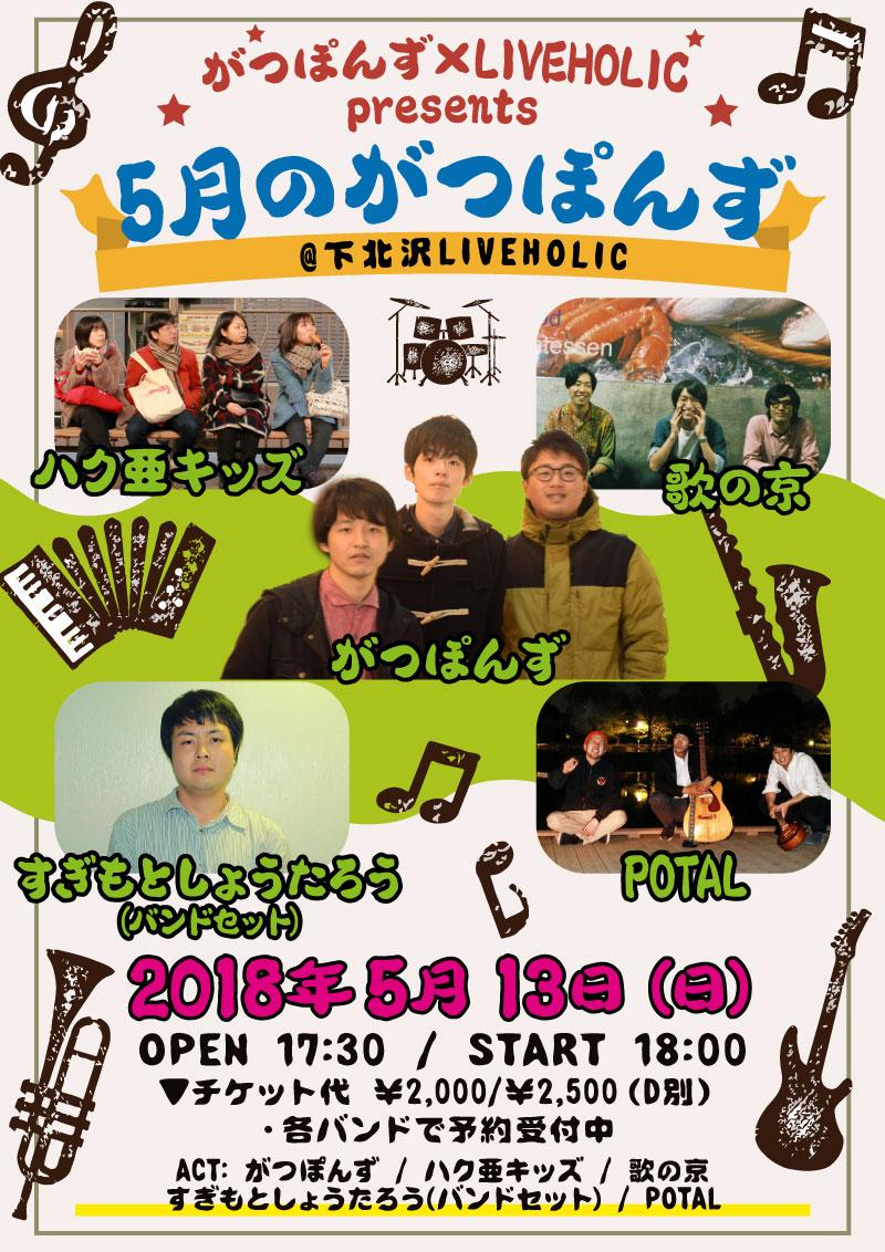 5gatsu_no_gatsupons.jpg