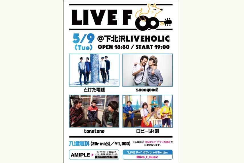 LIVE F_フライヤー_170509_size.jpg