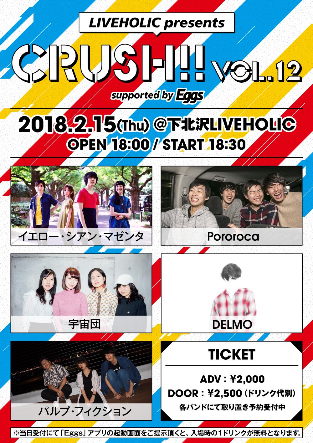 crush_vol12.jpeg