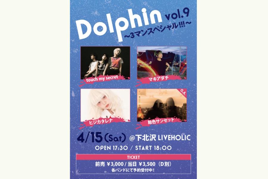 Dolphin vol.9 〜3マンスペシャル!!!〜