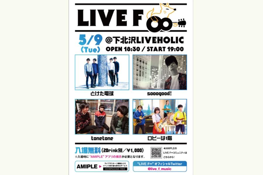 LIVE F∞(ライブエフ)