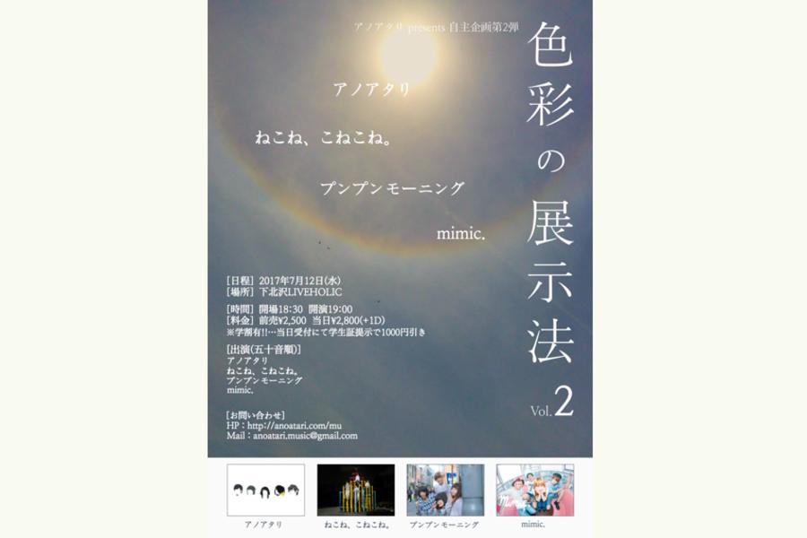 """アノアタリ presents """"色彩の展示法""""Vol.2"""