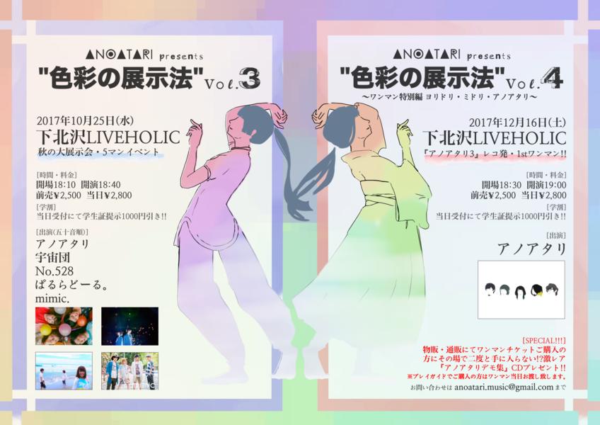 """アノアタリ presents """"色彩の展示法""""vol.3"""