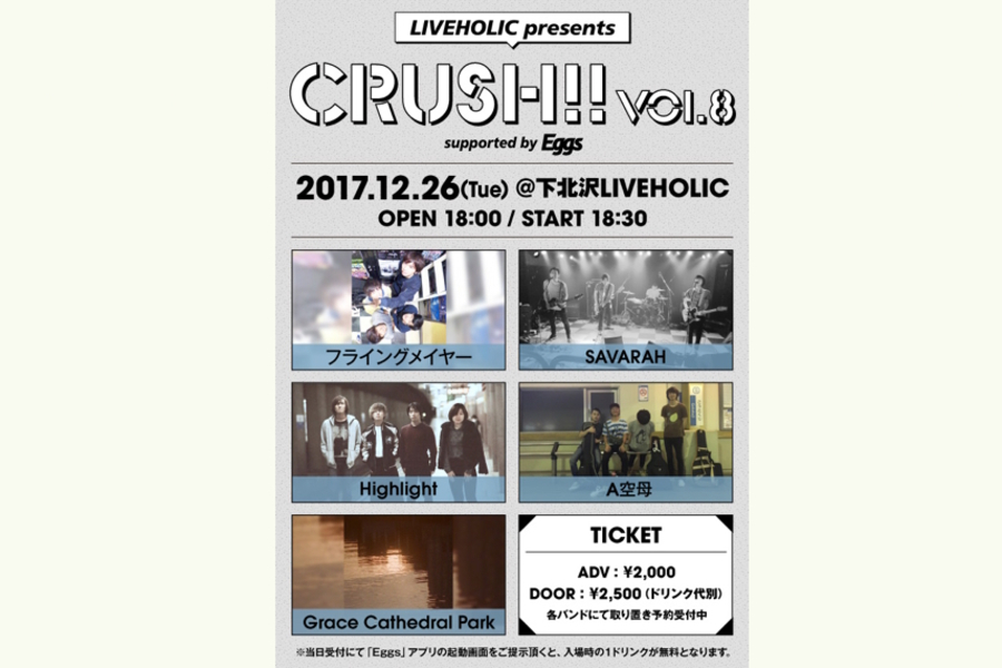 LIVEHOLIC presents『Crush!! vol.8』 supported by Eggs