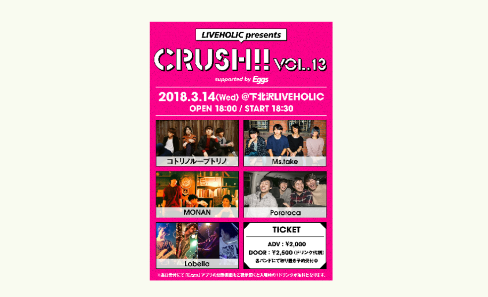 LIVEHOLIC presents 『Crush!! vol.13』 supported by Eggs