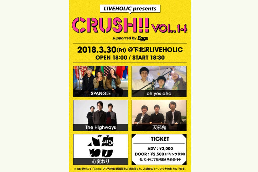 LIVEHOLIC presents『Crush!! vol.14』 supported by Eggs