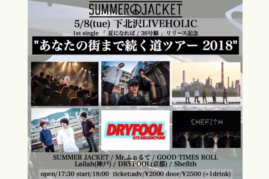 """SUMMER JACKET 1st single 「 夏になれば / 36号線 」リリース記念 """"あなたの街まで続く道ツアー 2018"""""""