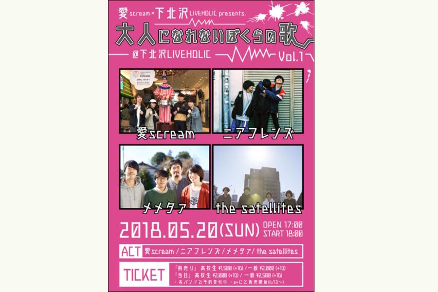 愛scream×下北沢LIVEHOLIC presents. 『大人になれないぼくらの歌 vol.1』
