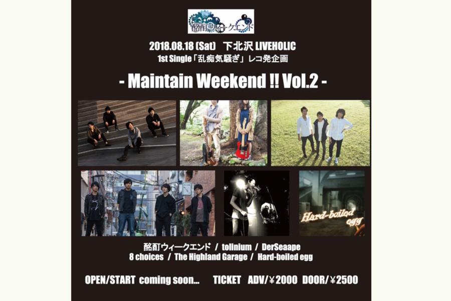"""酩酊ウィークエンドpresents """"Maintain Weekend!!"""" Vol.2"""
