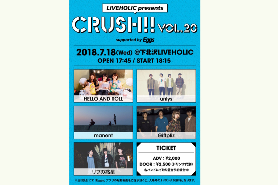 LIVEHOLIC presents『Crush!! vol.20』 supported by Eggs