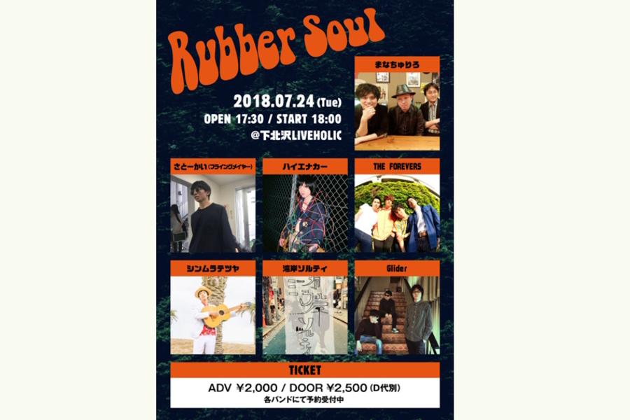 """Rubber Soul"""