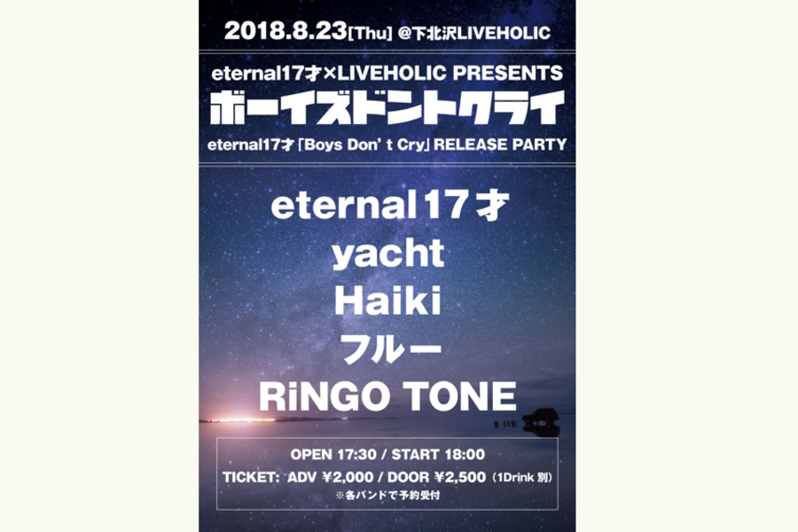 "eternal17才×LIVEHOLIC presents ""ボーイズドントクライ"""