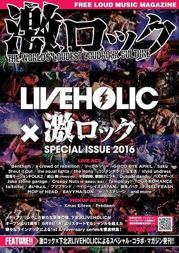 liveholic-gekirock2016.jpg
