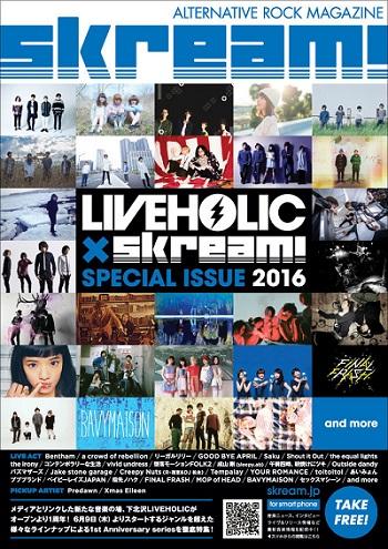 liveholic-skream2016.jpg