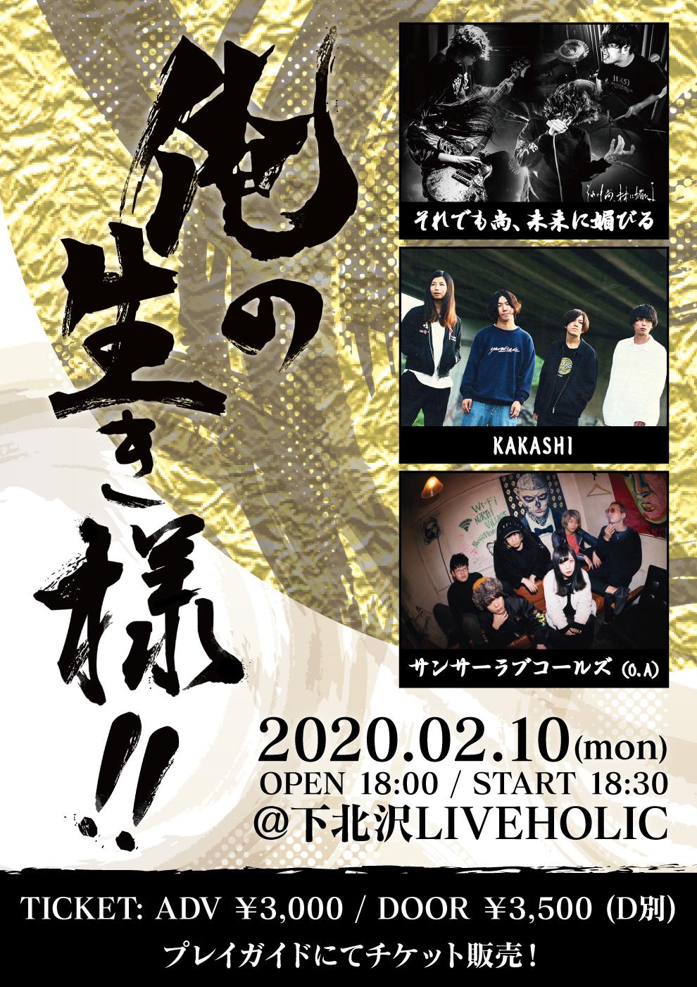 200210_フライヤー.jpg
