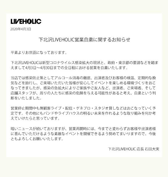 LIVEHOLIC_jisyuku.jpeg