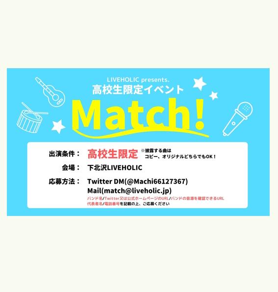 Match!募集要項ホームページ用.jpeg