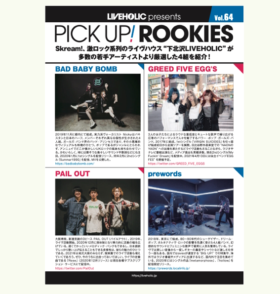 PICK UP LOOKIES ホームページ更新用_3月号.jpeg