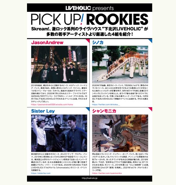 PICK UP LOOKIES 10月号_ホームページ更新用.jpeg