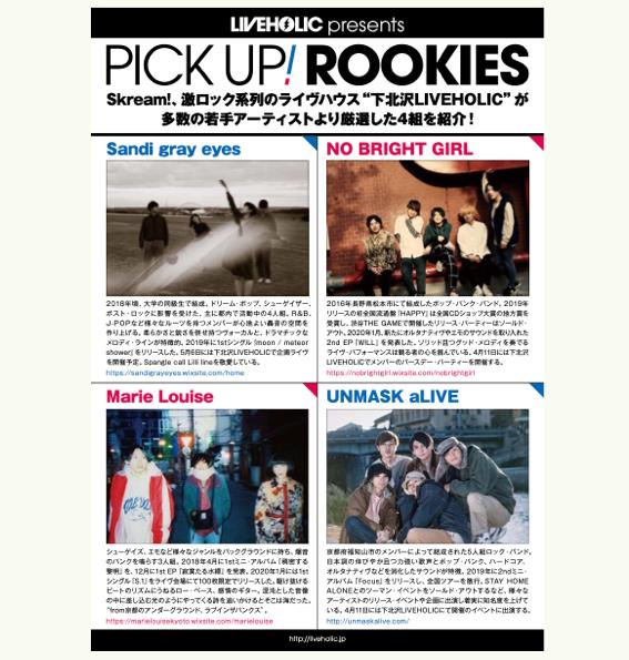 PICK UP LOOKIES_4月号_ホームページ用.jpeg