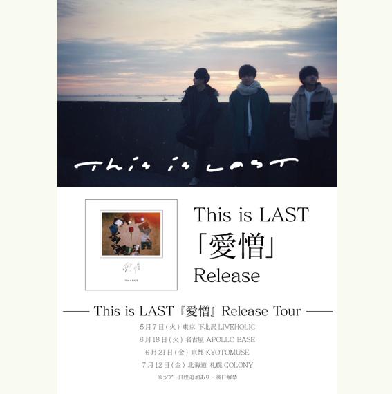This is LAST_ニュース.jpg