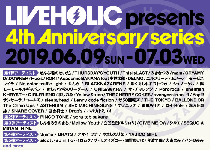 liveholic_4th_anniv_series_0517.jpg