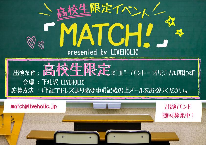 match!募集フライヤー.jpg