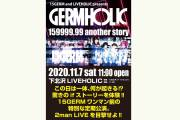 GERMHOLIC vol.03 *159999.99 anothor story*