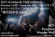 "Pororoca「I Love You-EP-」レコ発&""LOVE YOU""TOUR 初日 あの日から vol.4"