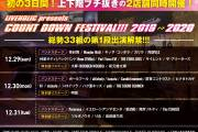 LIVEHOLIC presents COUNT DOWN FESTIVAL!!! 2019→2020