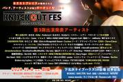 KNOCKOUT FES 2020 autumn