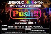 LIVEHOLIC5周年イベントオープニングアクト決定戦「Push!! supported by Skream! & 激ロック」