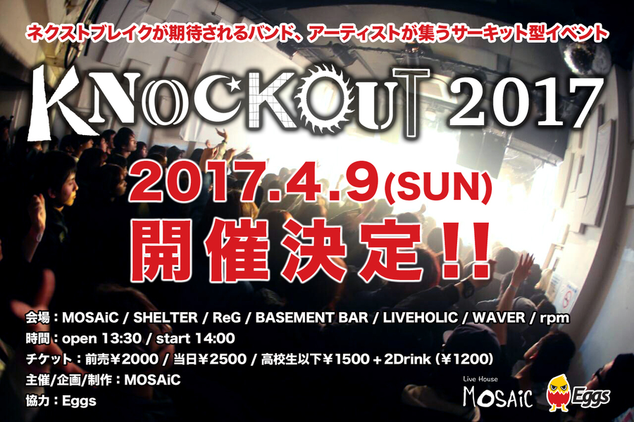 KNOCKOUT FES 2017 spring
