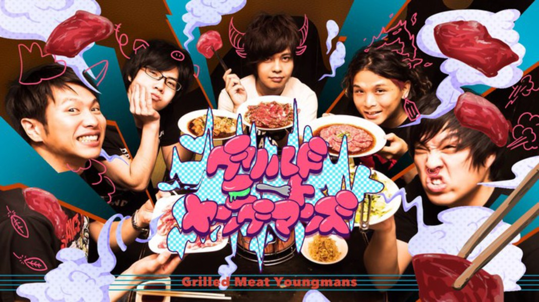 GRILLED MEAT YOUNGMANS - Curry On- Release Party 「ニンニク入れました。」