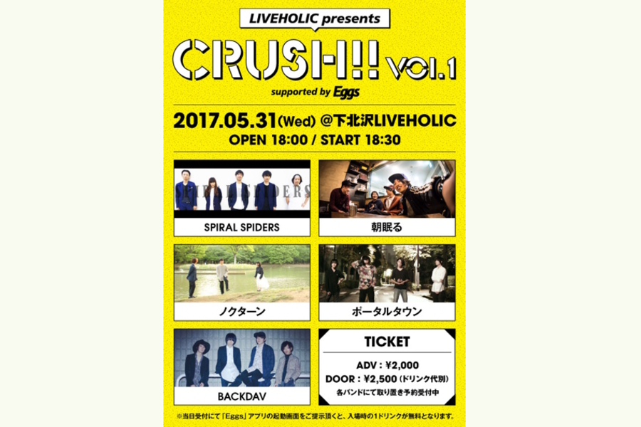 LIVEHOLIC presents『Crush!! vol.1』 supported by Eggs