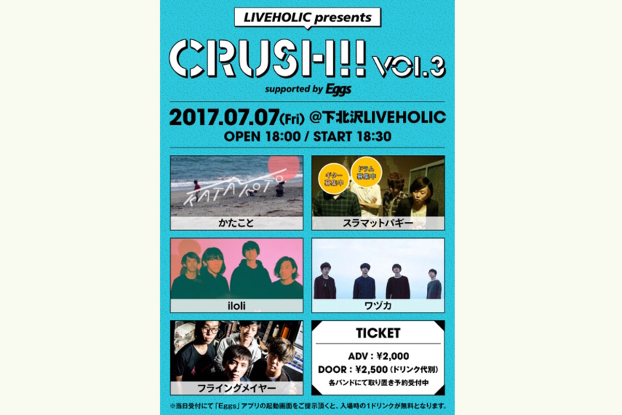LIVEHOLIC presents『Crush!! vol.3』 supported by Eggs