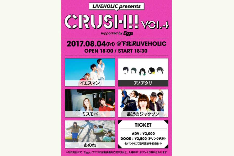 LIVEHOLIC presents『Crush!! vol.4』 supported by Eggs