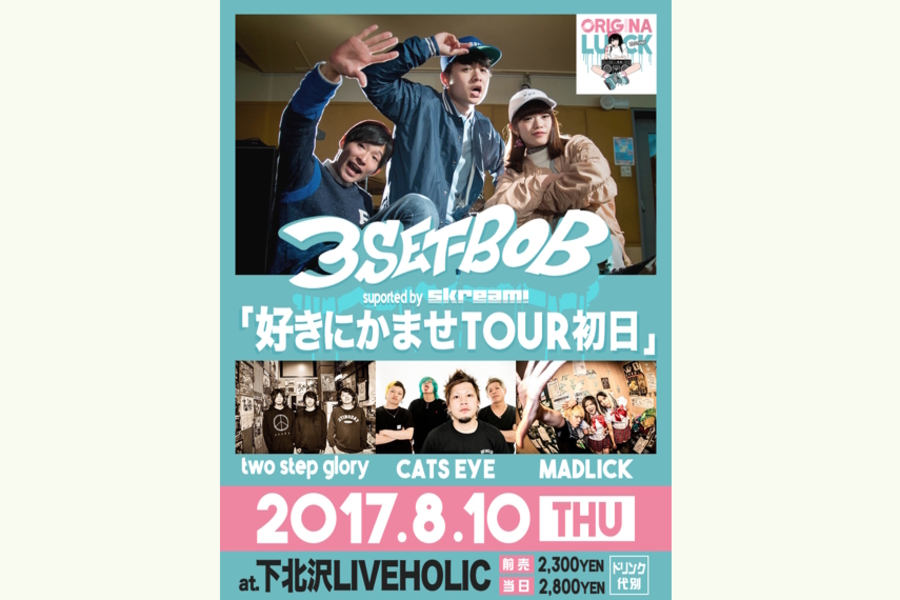 3SET-BOB『好きにかませTOUR初日』 supported by Skream!