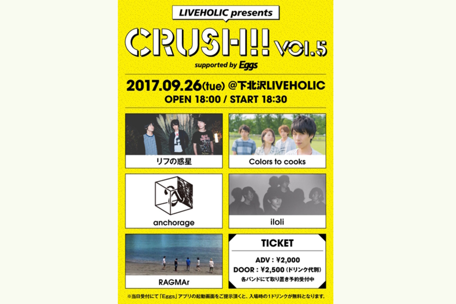 LIVEHOLIC presents『Crush!! vol.5』 supported by Eggs