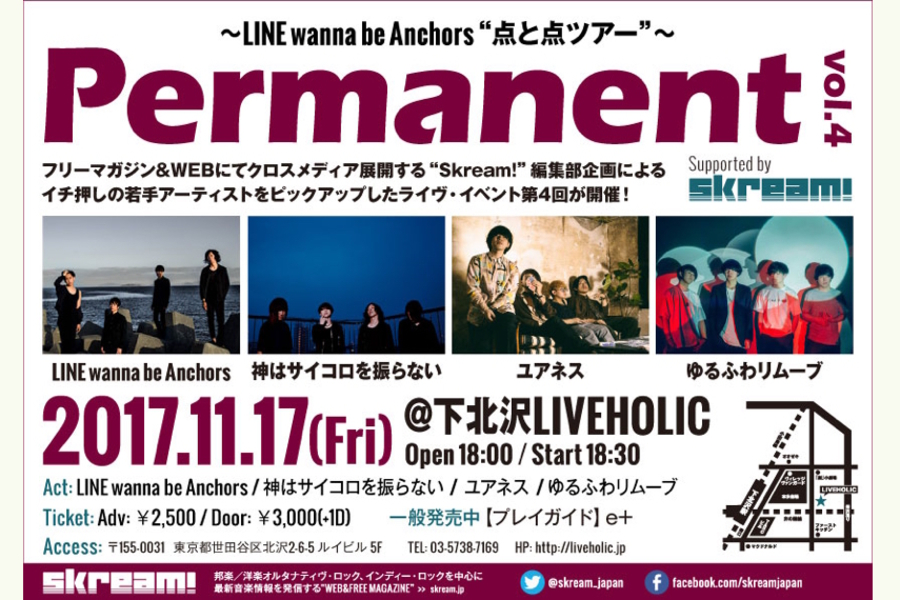 "Permanent vol.4 Supported by Skream!~LINE wanna be Anchors ""点と点ツアー""~"