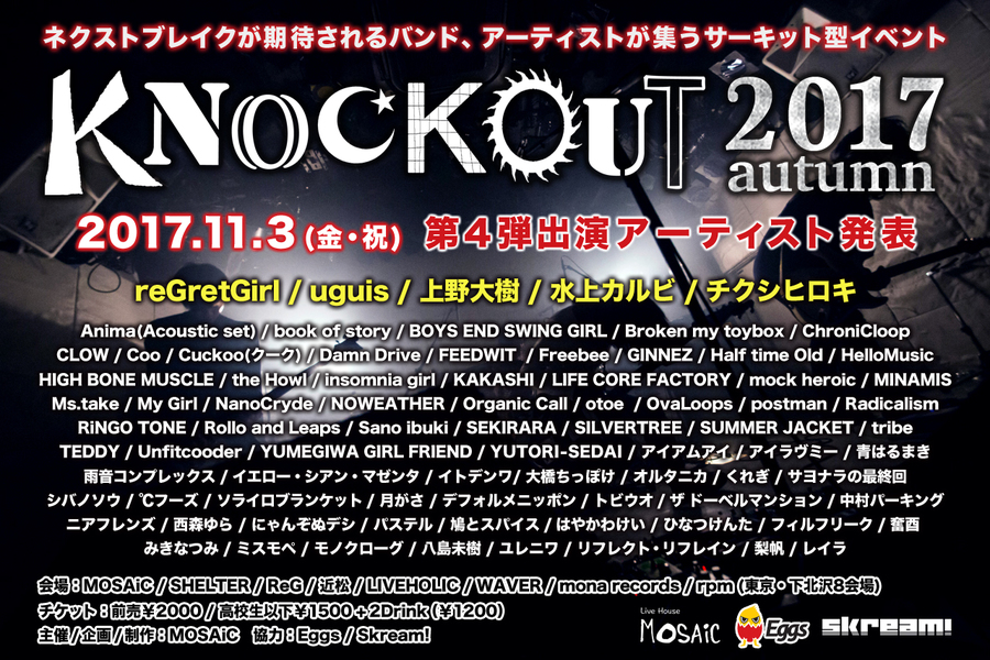 KNOCKOUT FES 2017 autumn