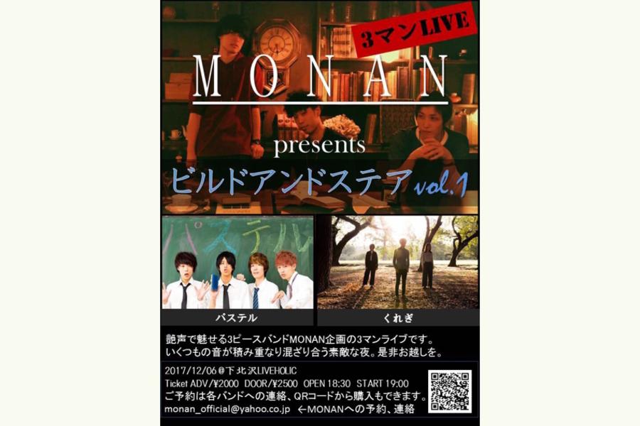 MONAN presents「ビルドアンドステアVol.1」