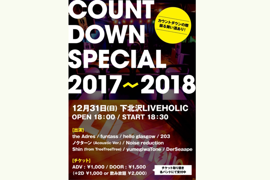 COUNT DOWN SPECIAL 2017→2018