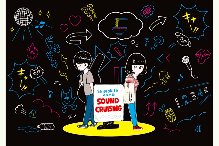 Shimokitazawa SOUND CRUISING 2018
