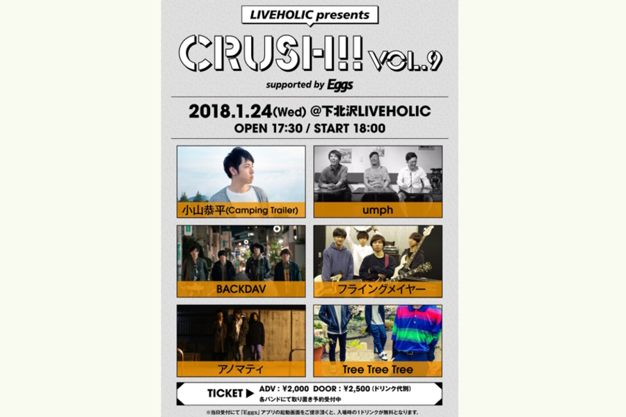 LIVEHOLIC presents『Crush!! vol.9』 supported by Eggs