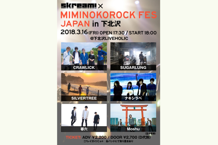 Skream!×MIMINOKOROCK FES JAPAN in下北沢
