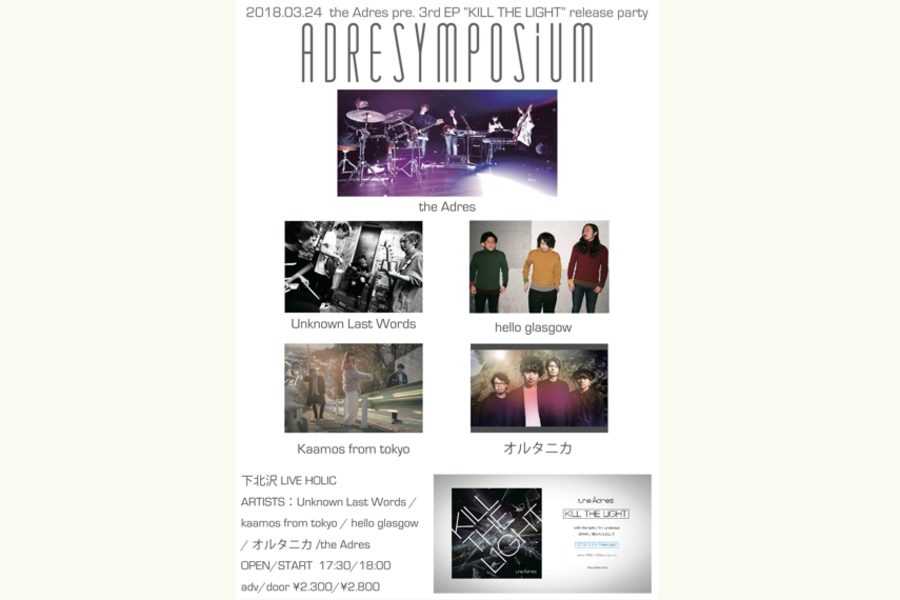 """the Adres presents 「3rd EP レコ発イベント """"ADRESYMPOSIUM 2018 -レコ発編-""""」"""