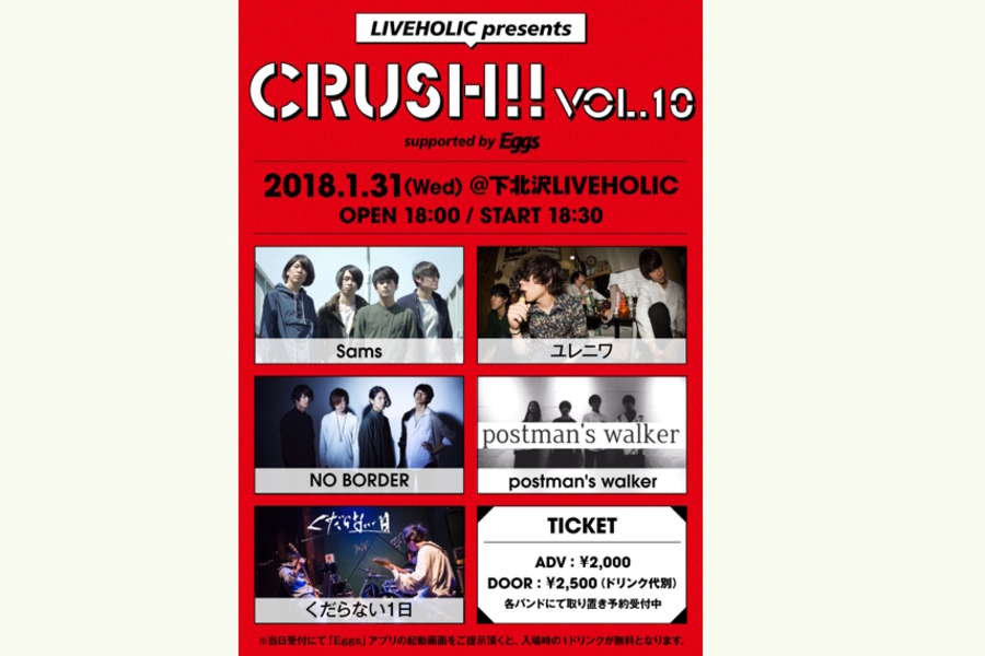 LIVEHOLIC presents『Crush!! vol.10』 supported by Eggs